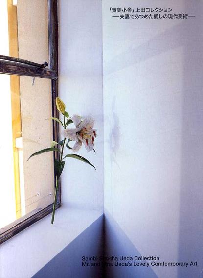 「賛美小舎」上田コレクション 夫婦であつめた愛しの現代美術/練馬区立美術館