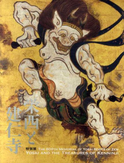 開山・栄西禅師800年遠忌 栄西と建仁寺/
