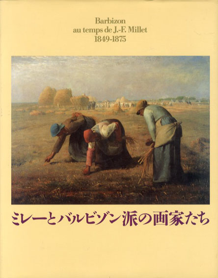 ミレーとバルビゾン派の画家たち 1849-1875/