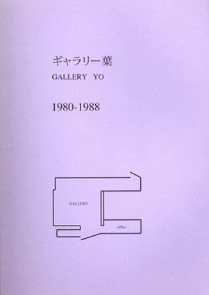 ギャラリー葉 1980-1988/三上豊