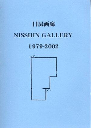 日辰画廊 1979-2002/三上豊