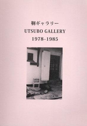 靭ギャラリー 1978-1985/三上豊