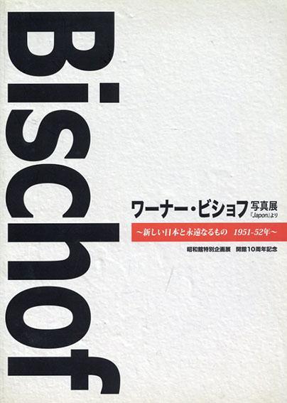 ワーナー・ビショフ写真展 『Japon』より 新しい日本と永遠なるもの 1951-52年 昭和館特別企画展/Werner Bischof 昭和館学芸部編