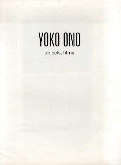 オノ・ヨーコ Yoko Ono: Objects, Films /オノ・ヨーコ