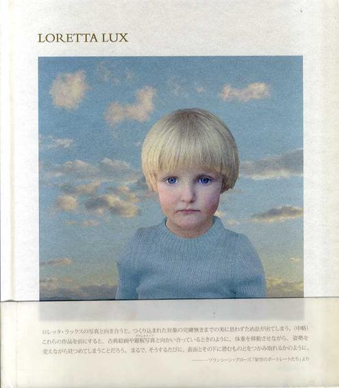 ロレッタ・ラックス Loretta Lux/ロレッタ・ラックス JEX Limited訳