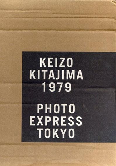 北島敬三写真集 写真特急便 東京 1979 Photo Express: Tokyo 13冊組/Keizo Kitajima