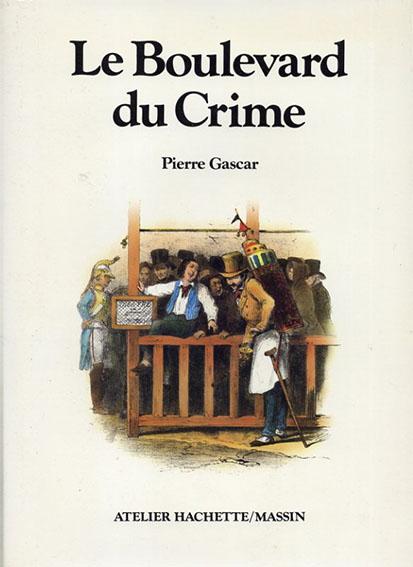 Pierre Gascar: Le Boulevard du Crime/ピエール・ガスカール