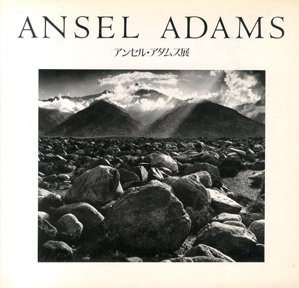 アンセル・アダムス展 自然の本質を追求する偉大な写真芸術家 /アンセル・アダムス ロバート・L・カーシンバウム編
