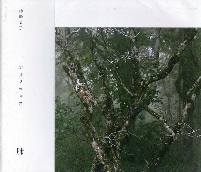 柿崎真子写真集 アオノニマス 肺/