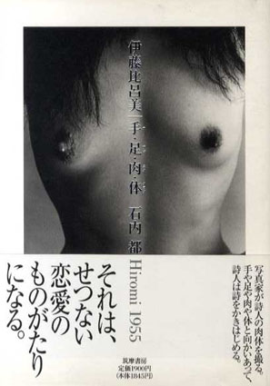 石内都写真集 手・足・肉・体 Hiromi 1955/伊藤比呂美/石内都