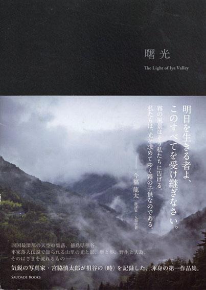 曙光: The Light of Iya Valley/宮脇慎太郎