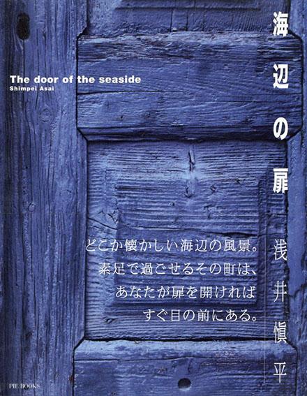海辺の扉/浅井愼平