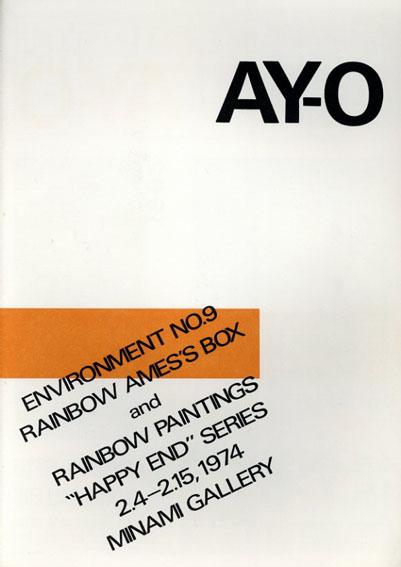 靉嘔展 AY-O Environment No.9 Rainbow Ames's Box and Rainbow Paintings /