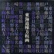 東海道棟方板画 駿河銀行蔵版/棟方志功のサムネール