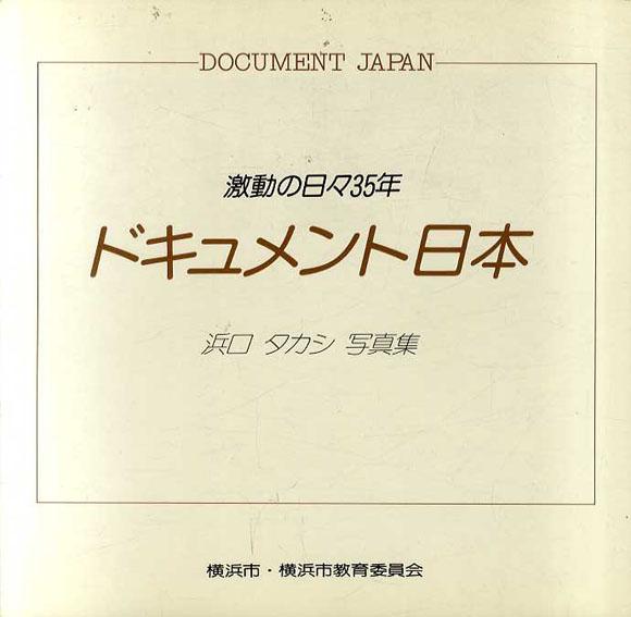 浜口タカシ写真集 ドキュメント日本 激動の日々35年/浜口タカシ