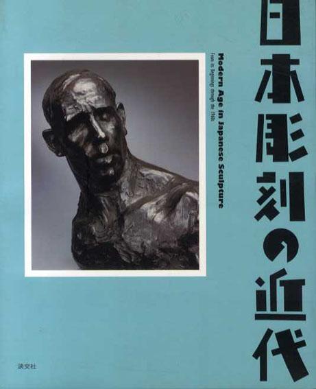 日本彫刻の近代/