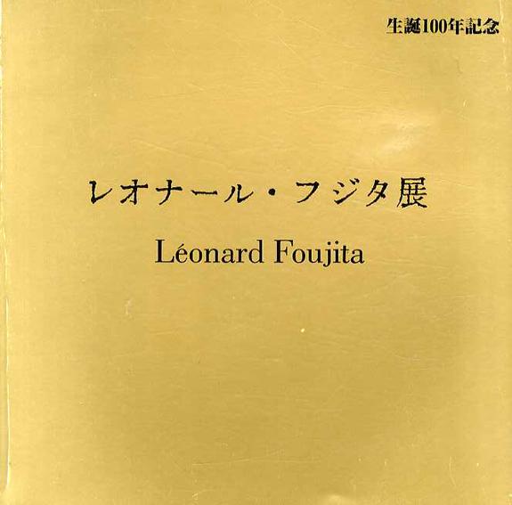 レオナール・フジタ展 生誕100年記念/アート・ライフ編