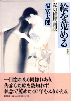 絵を蒐める 私の推理画説/福富太郎