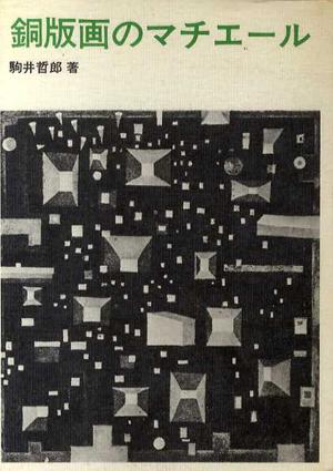 銅版画のマチエール/駒井哲郎