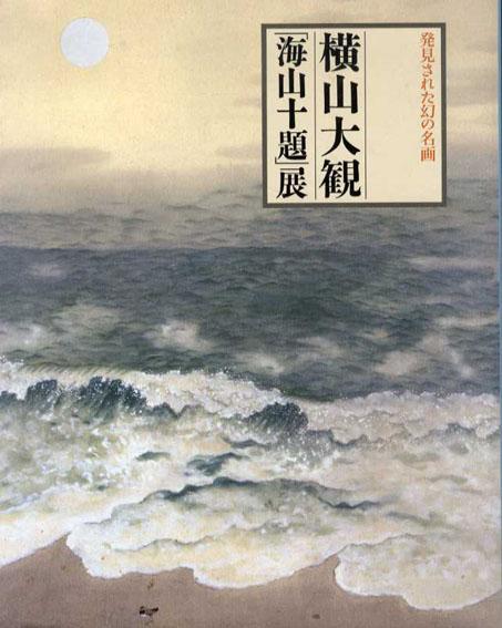 発見された幻の名画 横山大観「海山十題」展/