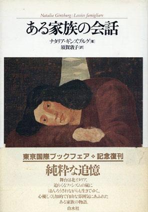 ある家族の会話/ナタリア・ギンズブルグ 須賀敦子訳