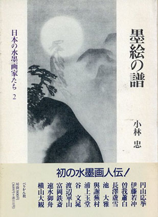 墨絵の譜 日本の水墨画家たち2/小林忠