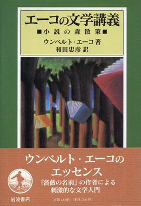 エーコの文学講義 小説の森散策/ウンベルト・エーコ 和田忠彦訳