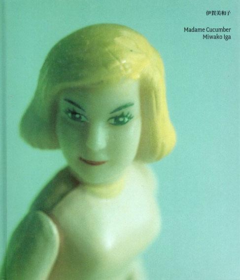 Madame Cucumber/伊賀美和子