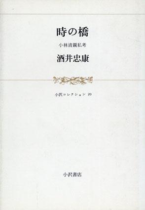 時の橋 小林清親私考/酒井忠康