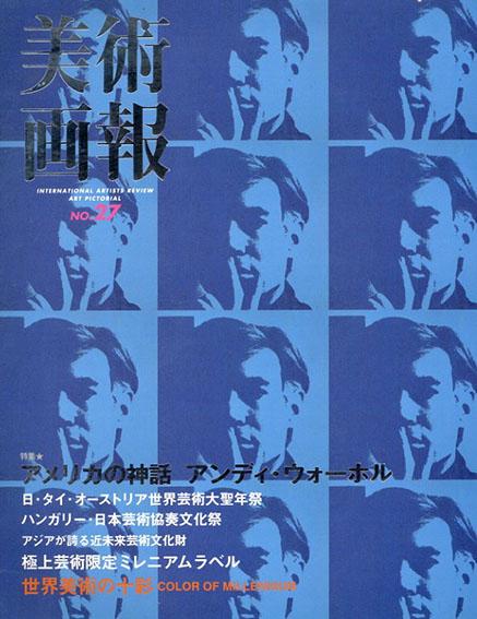美術画報 NO.27 特集:アメリカの神話 アンディ・ウォーホル/