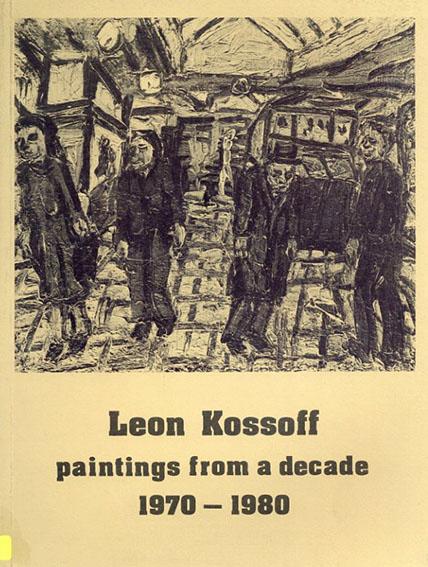 レオン・コゾフ Leon Kossoff: Paintings from a Decade 1970-1980/