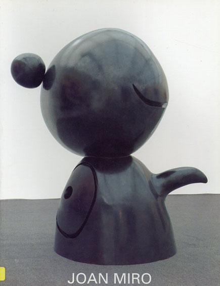 ジョアン・ミロ Joan Miro: Sculptures and Works on Paper/Annely Juda Fine Art