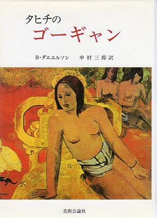 タヒチのゴーギャン/B・ダニエルソン 中村三郎訳