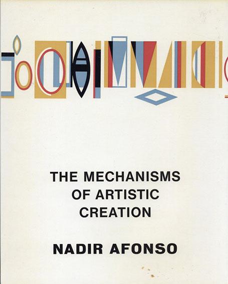 ナーディル・アフォンソ Nadir Afonso: The Mechanisms of Artistic Creation/
