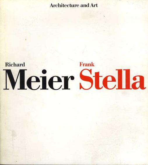 リチャード・マイヤーとフランク・ステラ 建築と絵画の接点/リチャード・マイヤー フランク・ステラ
