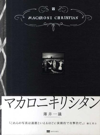 薄井一議写真集 マカロニキリシタン/薄井一議