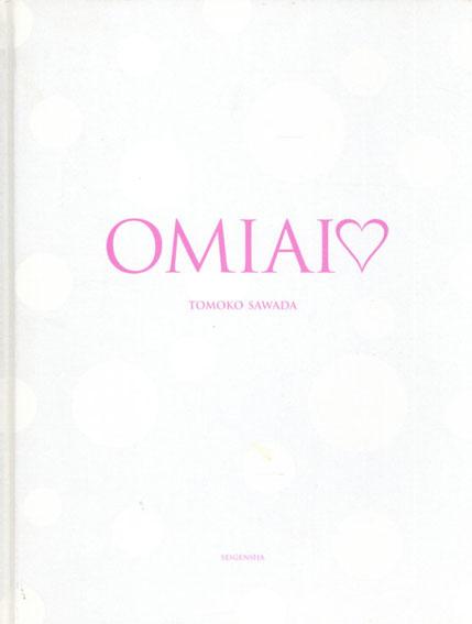 OMIAI/澤田知子