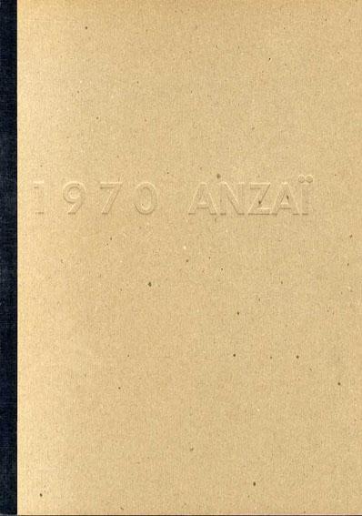 安斎重男 1970 Anzai Photo Collage/安斎重男