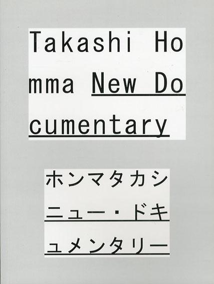ホンマタカシ ニュー・ドキュメンタリー/金沢21世紀美術館