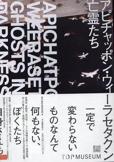 アピチャッポン・ウィーラセタクン亡霊たち/アピチャッポン・ウィーラセタクン 東京都写真美術館編