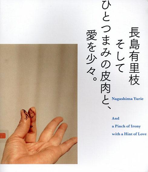 長島有里枝写真集 そしてひとつまみの皮肉と、愛を少々。/長島有里枝