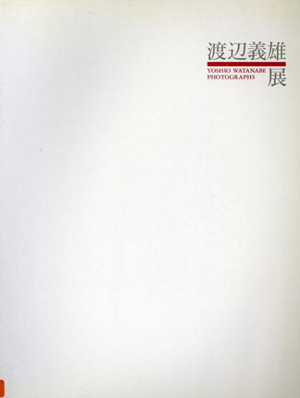 渡辺義雄写真展/