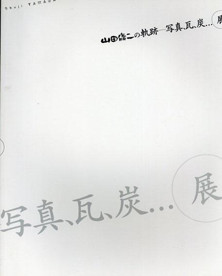 山田脩二の軌跡 写真、瓦、炭展/山田脩二