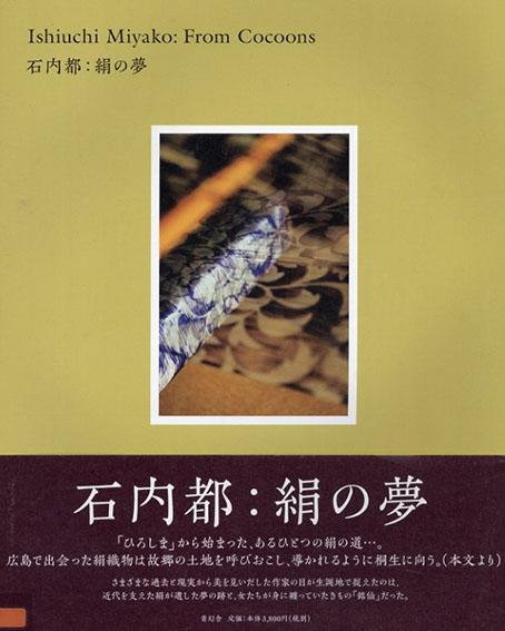 石内都 絹の夢 Miyako Ishiuchi: From Cocoons/