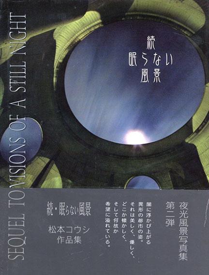続・眠らない風景/松本ユウジ
