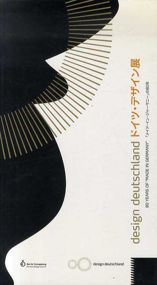 ドイツ・デザイン展 「メイド・イン・ジャーマニー」の80年/シュテファン・オット