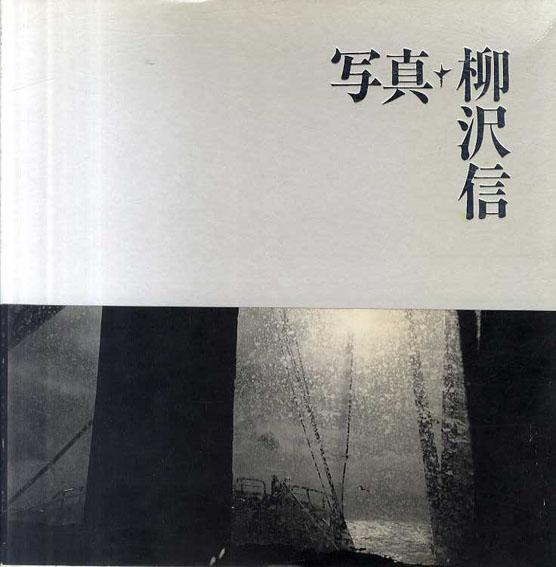 写真 柳沢信 1964-1986/柳沢信