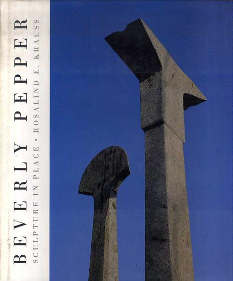 ビバリー・ペッパー Beverly Pepper: Sculpture in Place/ビバリー・ペッパー