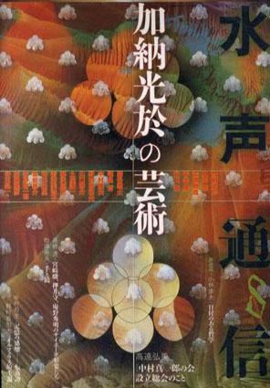 水声通信 2006.6 No.8 特集:加納光於の芸術/