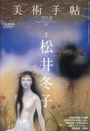 美術手帖 2012.2 No.963 松井冬子/